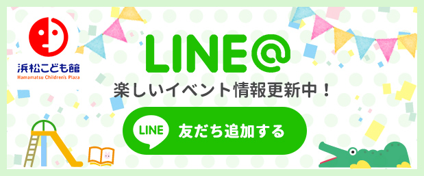 line@ 楽しいイベント情報更新中! 友だち追加する